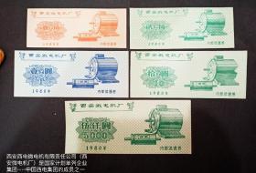西安西电微电机有限责任公司(西安微电机厂)是国家计划单列企业集团——中国西电集团的成员之一,此票是1980年发行的内部流通券,5000元面值首次见,5张