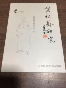 蒲松龄研究【2019第四期】