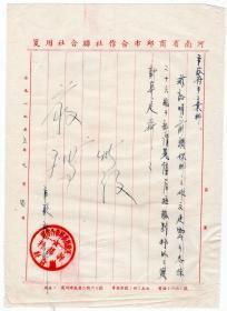 证明介绍信类----1955年河南省商坵市,合作社联合社