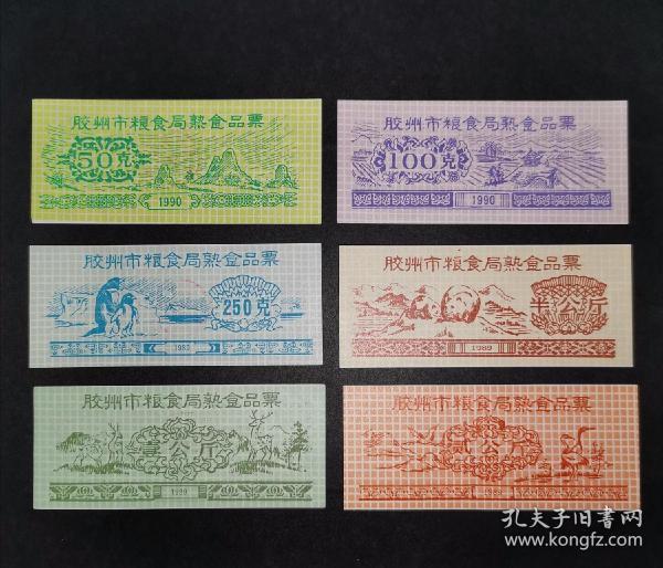 山东粮票,胶州市粮票6全,风景动物图案精美,