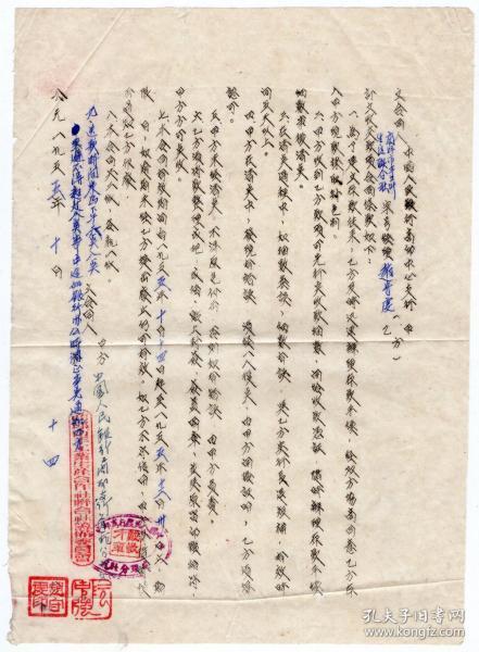 银行业单据类-----1955年中国人民银行商坵中心支行和商坵手工业合作社,订立收交款合同.