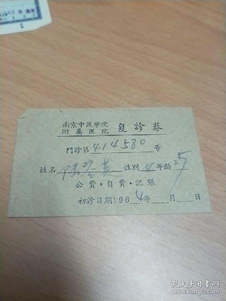 南京中医学院附属医院  复诊券(1964年)