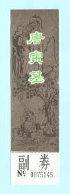 八十年代苏州唐寅墓门票,带副券,背面印有唐寅生平简介,长4.1厘米,宽14.8厘米