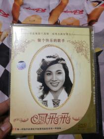 凤飞飞 做个快乐的歌手   全新未拆    DVD     4层