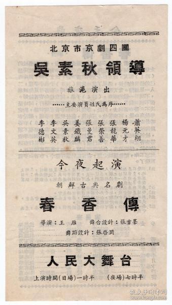 """节目单和海报类------1950年代时期, 北京市京剧四团,吴素秋领演""""春香传""""演出节目单"""