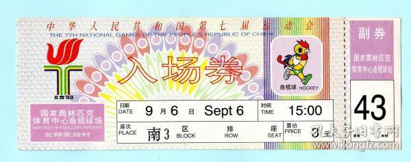 1993年中华人民共和国第七届运动会曲棍球比赛入场券,带副券,票价3元,国家奥林匹克体育中心曲棍球场,背面印有中华人民共和国第七届运动会指定产品广告,长17.8厘米,宽6.2厘米