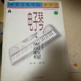 中央音乐学院海内外电子琴(业余)考级教程1(第1-6级)