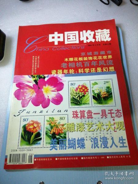 中国收藏2001/6