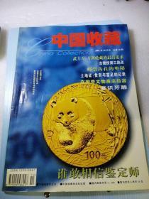 中国收藏2001/10