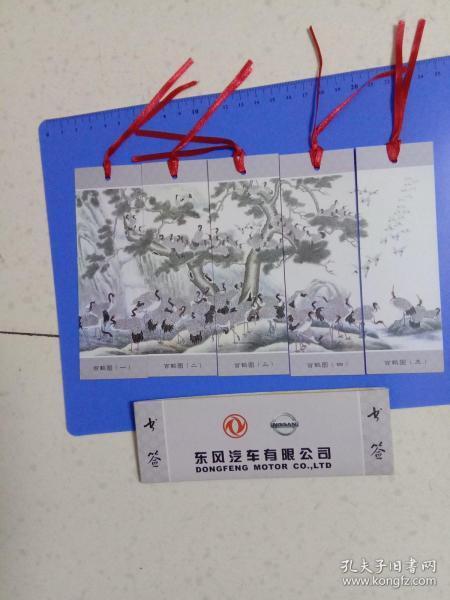 东风汽车有限公司 书签 全五张一套,一面汽车图,一面百鹤图