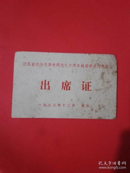 江苏省纪念毛泽东同志九十周年诞辰学术讨论会:出席证