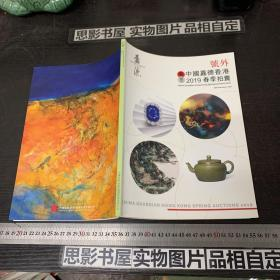 号外:中国嘉德香港2019春季拍卖