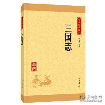 中华经典藏书 三国志(升级版)