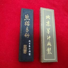 熊猫香墨【北京墨汁厂】熊猫青竹香墨,品好见图