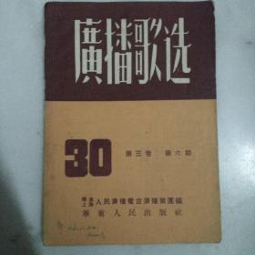 广播歌选(1952年第3卷)第六期