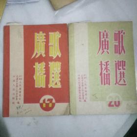 广播歌选   1952年17和20期