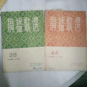 广播歌选  1954年44,39期共两期