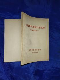 毛泽东选集,第五卷,学习辅导材料之二