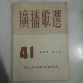广播歌选(1953年第4卷)第五期
