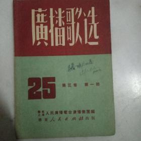 广播歌选(1951年第3卷)第一期