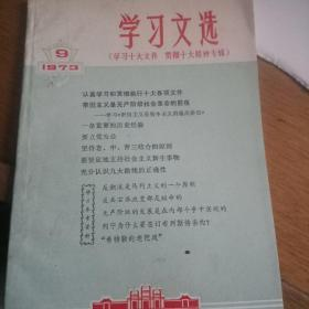 文革遗物学习文选1973年第9期