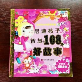 EI2093593 启迪孩子智慧的108个好故事--好孩子心灵成长故事