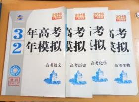 2016 广东专用 3年高考2年模拟:高考语文/历史/化学/生物(含4本) 老师专用