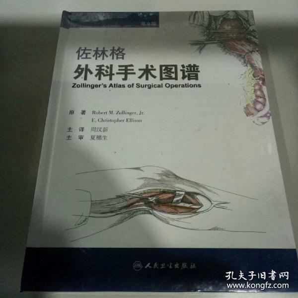 佐林格外科手术图谱(第9版)