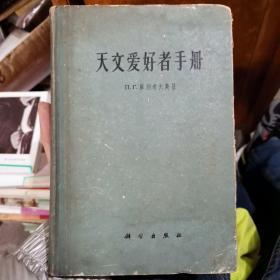 天文爱好者手册(书中附带图)(大32开精装本)