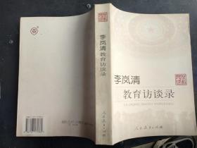 李岚清教育访谈录  16开本  库存新书  包邮挂费