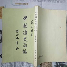 中国通史简编 (范文澜 著 修订本 第一编 人民出版社 1965-12 京 四版11印)