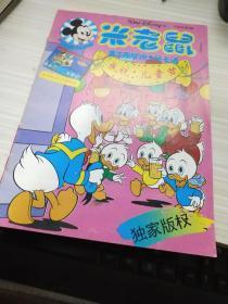 米老鼠   1996  6