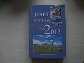 西藏:事实与数字2013 【西班牙文版、393】