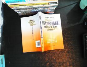 中华文化与中华民族凝聚力研讨会论文集