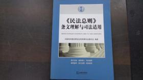 【民法总则】条文理解与司法适用