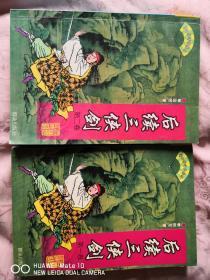 后续三侠剑(1.2)