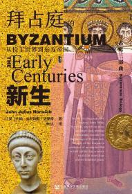 拜占庭的新生 : 从拉丁世界到东方帝国