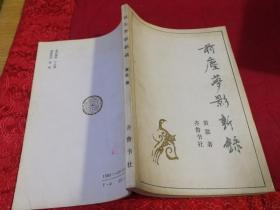前尘梦影新录(1989年齐鲁书社一版一印,仅印1千册,)