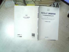 司法公正与网络舆情 广东法院网络舆情白皮书                                             .
