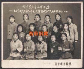 【恰同学少年风华正茂】,1968纪念毛主席接见两周年,成都各学校女红卫兵合影老照片