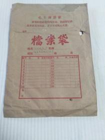 1970年文革老档案:石家庄白伏轧花厂发生火灾情况调查报告