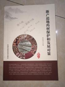 浙产道地药材保护和发展对策