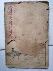 民国线装本《绘图东周列国志》卷八一册尺寸20Ⅹ13厘米
