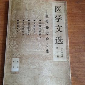 医学文选祖传秘方验方集