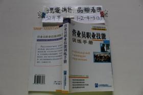 营业员职业技能训练手册.