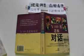 与100名老板对话 精选本(三).