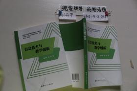 信息技术与教学创新(单本销售).