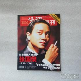 三联生活周刊2003年第15期 张国荣1956-2003  别留恋那风情万种张国荣