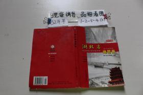 湖北省地图册(2012版).