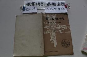 长江三峡名胜古迹介绍.